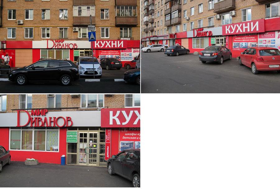 Диваны Адреса Магазинов Москва